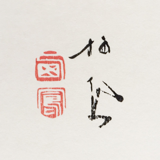 japan,art,frame,seihou takeuchi,bird