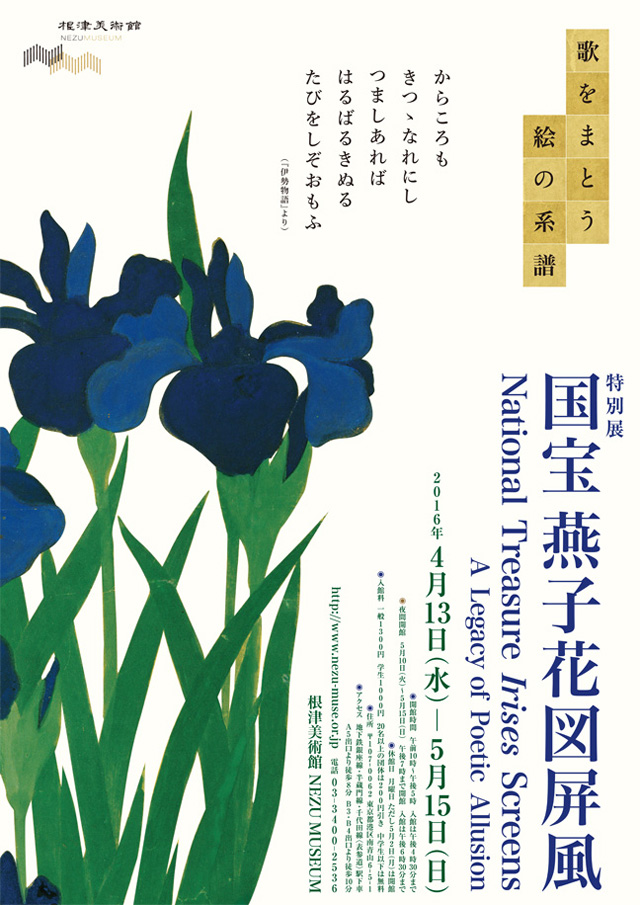 japan, art, flower, museum