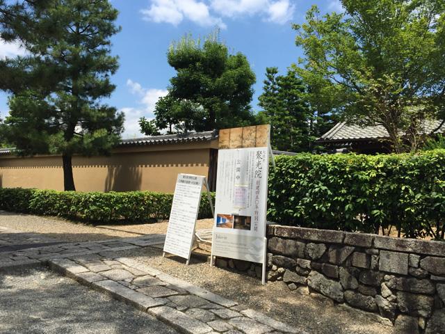 kyoto, daitokuji, art, juko-in