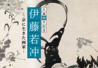 japan, kyoto, art, museum, jakuchu, hosomi museum