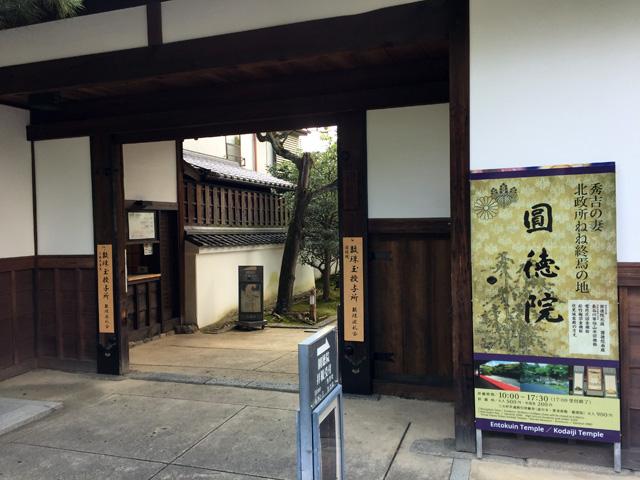 kyoto, entoku-in, garden
