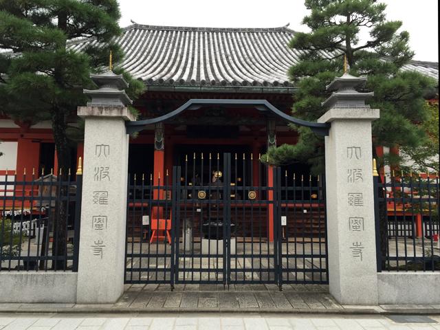 kyoto, rokuharamitsu-ji,